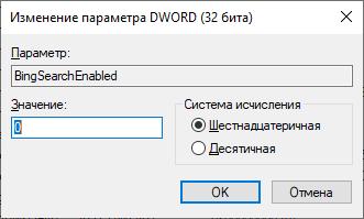 Параметр реестра BingSearchEnabled